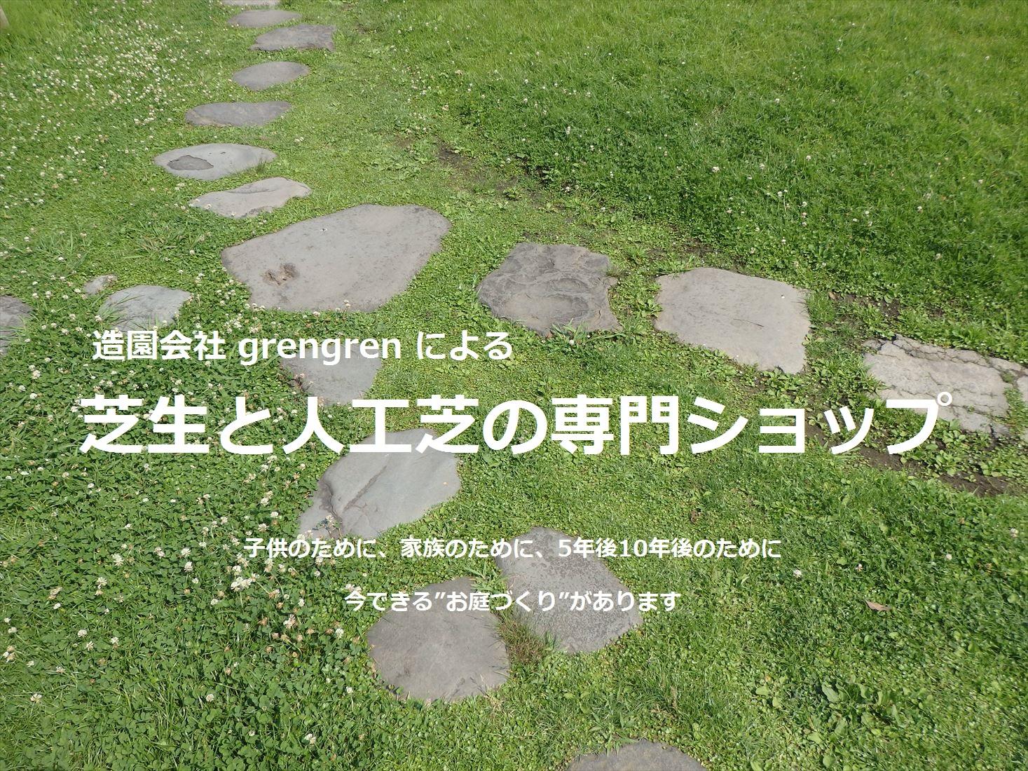 grengrenが提供する芝生と人工芝のタイトルが入った画像